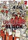 はたらく細胞BLACK 2 [Hataraku Saibou BLACK 2] (Cells at Work CODE BLACK, #2)