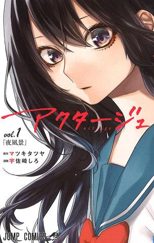 アクタージュ, vol 1: 夜凪景 [Akutāju: Yonagi Kei] Act-Age, vol. 1