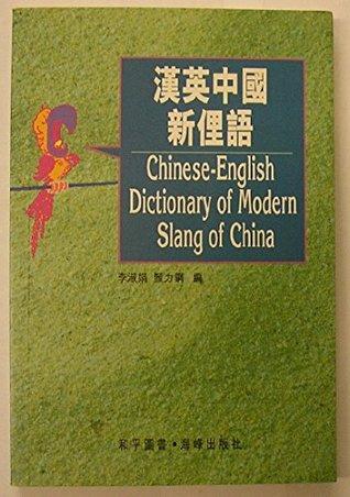 Chinese English Dictionary of Modern Slang of China