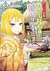 かくりよの宿飯 あやかしお宿に嫁入りします。 5 [Kakuriyo no Yadomeshi: Ayakashi Oyado ni Yomeiri shimasu. 5] (Kakuriyo: Bed & Breakfast for Spirits, #5)