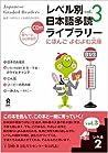 レベル別日本語多読ライブラリー (Japanese Graded Readers): Level 2, Volume 3