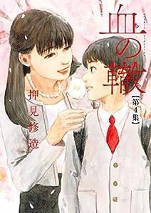 血の轍 4 [Chi no Wadachi 4] (A Trail of Blood, #4)