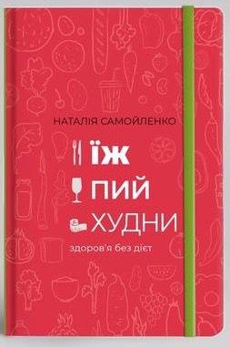 Їж, пий, худни by Наталія Самойленко