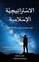 الأستراتيجية الإسلامية 