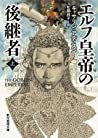 エルフ皇帝の後継者〈上〉(The Goblin Emperor, #1.1)