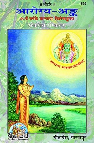 Arogya Ank 75th Year Visheshank Code 1592 Hindi by Gita