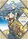 とんがり帽子のアトリエ 4 [Tongari Boushi no Atelier 4] (Witch Hat Atelier, #4)