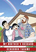 My Brother's Husband: Volume II