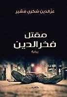مقتل فخر الدين