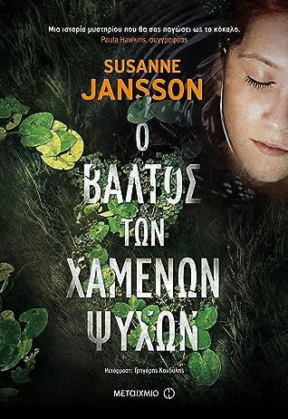 Ο βάλτος των χαμένων ψυχών by Susanne Jansson