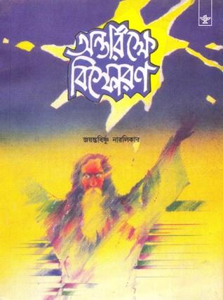 অন্তরীক্ষে বিস্ফোরণ Jayant V. Narlikar, Manabendra Bandopadhay