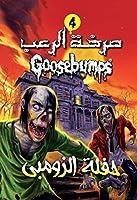 Goosebumps: Zombie Halloween (Arabic)