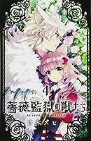 薔薇監獄の獣たち 4 (薔薇監獄の獣たち #4)