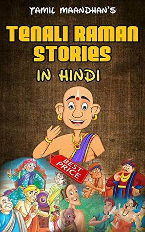 Tenali raman stories in hindi : hindi story books for kids