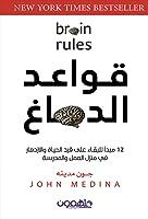 قواعد الدماغ: 12 مبادئ للبقاء على قيد الحياة ومزدهرة في العمل، المنزل، والمدرسة
