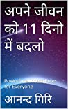 अपने जीवन को 11 दिनो में बदलो-Change your life in 11 days-Hindi Edition: Powerful Success Rules for Everyone