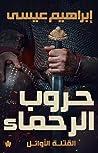 حروب الرحماء by إبراهيم عيسى
