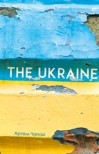 The Ukraine by Артем Чапай