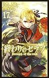 終わりのセラフ 17 [Owari no Serafu 17] (Seraph of the End: Vampire Reign, #17)