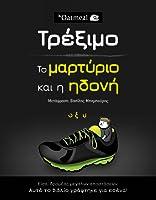 Τρέξιμο - Το μαρτύριο και η Ηδονή