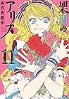 架刑のアリス 11 [Kakei no Alice 11] (Alice in Murderland, #11)