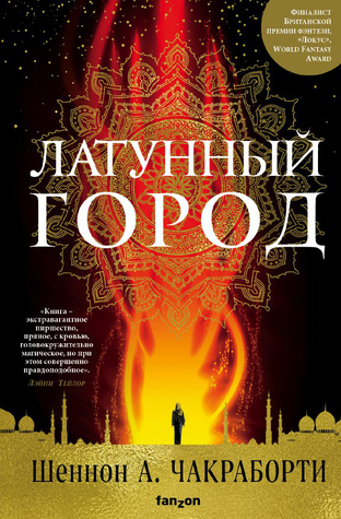 Латунный город (The Daevabad Trilogy, #1)
