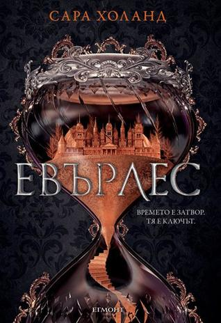 Евърлес by Sara  Holland