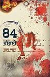 Chaurasi/चौरासी/84