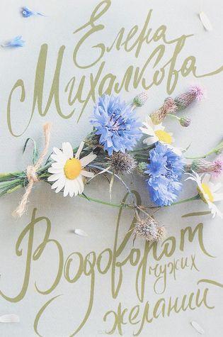 Водоворот чужих желаний Elena Mihalkova, Елена Михалкова