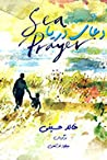 دعای دریا by Khaled Hosseini