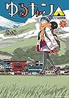 ゆるキャン△ 7 [Yuru Camp 7] (Laid-Back Camp, #7)