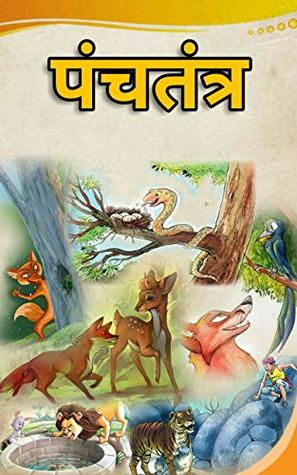 Hindi panchatantra stories for kids : hindi story books for children