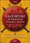 Български исторически приказки и легенди, книга 1