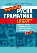 Практическа руска граматика (с упражнения и отговори) Емилия Гочева, Лиана Гочева