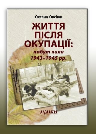 Життя після окупації: побут киян 1943-1945 рр.
