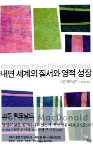 Ordering your private world korean
