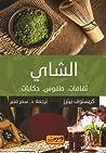 الشاي: ثقافات.. طقوس.. حكايات