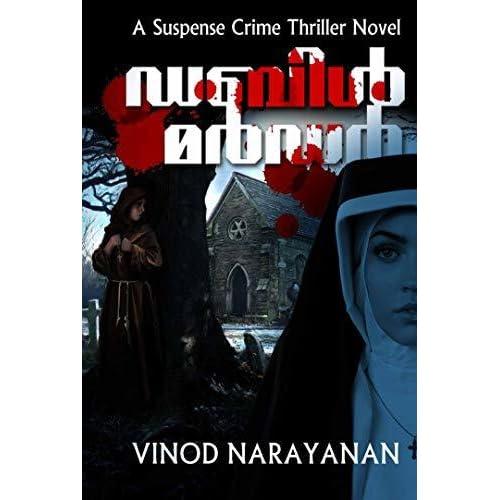 Double Murder: Suspense Crime Thriller Malayalam Novel by