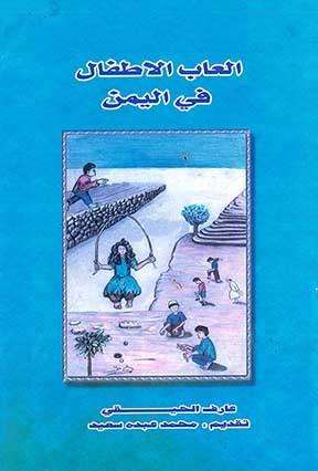 ألعاب اﻷطفال في اليمن
