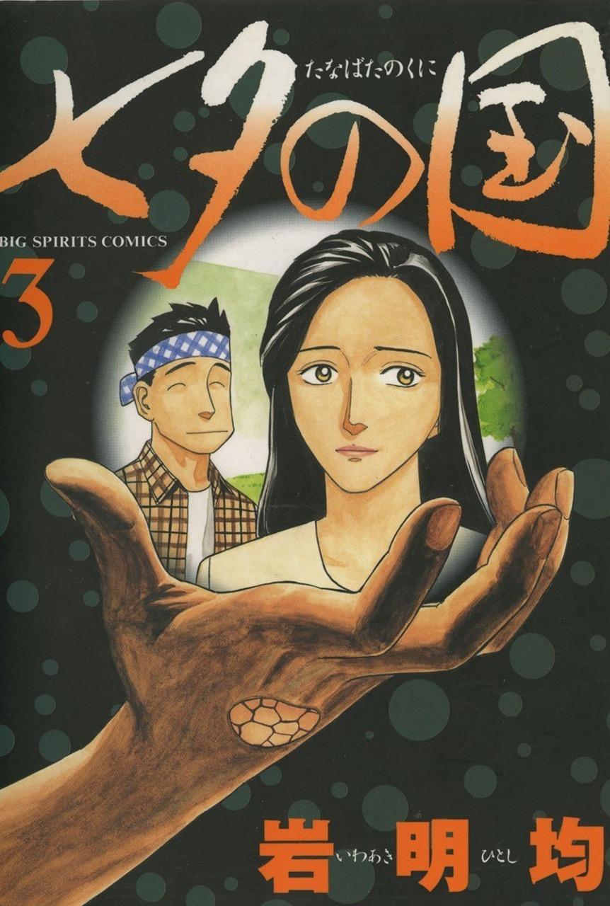 Tanabata no Kuni Vol 3