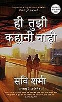 Hee Tujhi Kahani Naahi - This is not your story (Marathi)