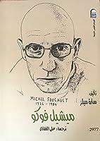 ميشيل فوكو