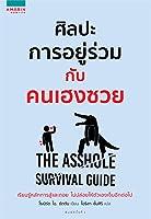 ศิลปะการอยู่ร่วมกับคนเฮงซวย (The Asshole Survival Guide)