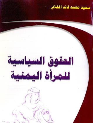 الحقوق السياسية للمرأة اليمنية
