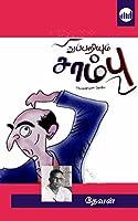 துப்பறியும் சாம்பு: (Thuppariyum Saambu)