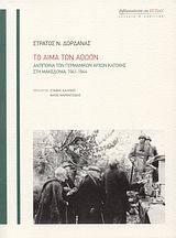 Το αίμα των αθώων:  Αντίποινα των γερμανικών αρχών κατοχής στη Μακεδονία, 1941-1944