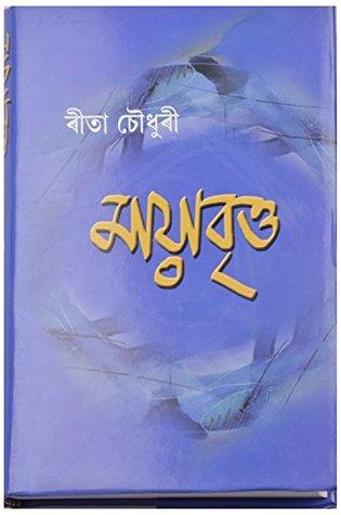 Mayabritta By Rita Chowdhury