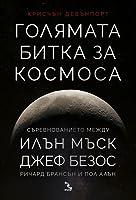 Голямата битка за Космоса: съревнованието между Илън Мъск, Джеф Безос, Ричард Брансън и Пол Алън