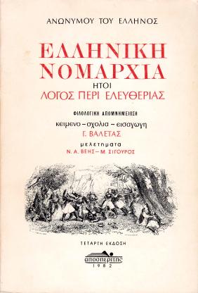 Ελληνική Νομαρχία: Ήτοι Λόγος περί Ελευθερίας by Anonymous
