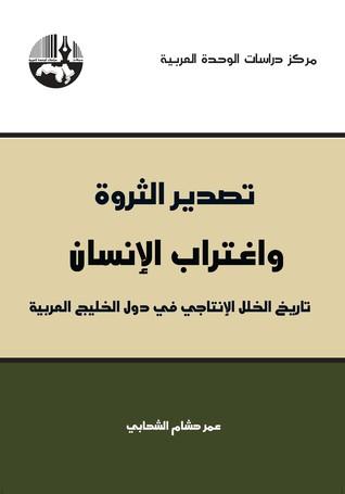 تحميل كتاب الخليج البريطاني pdf
